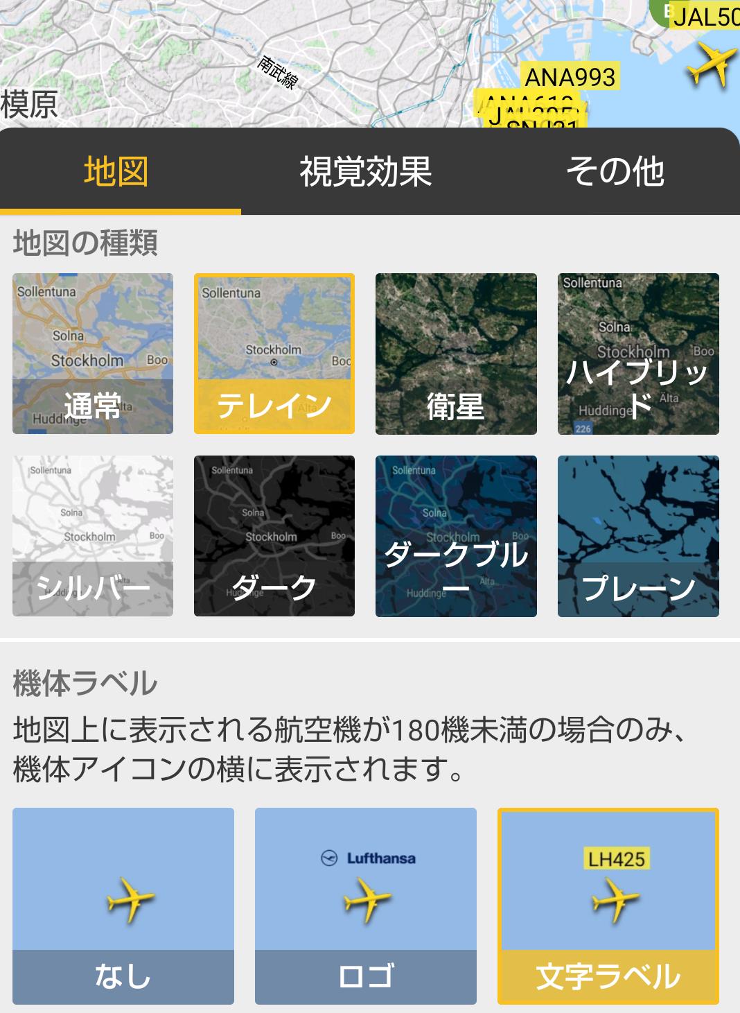 無料 語 pc フライト 日本 レーダー